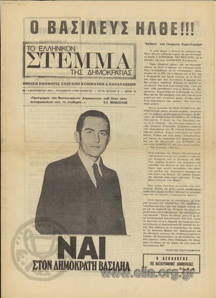 stemmavas1
