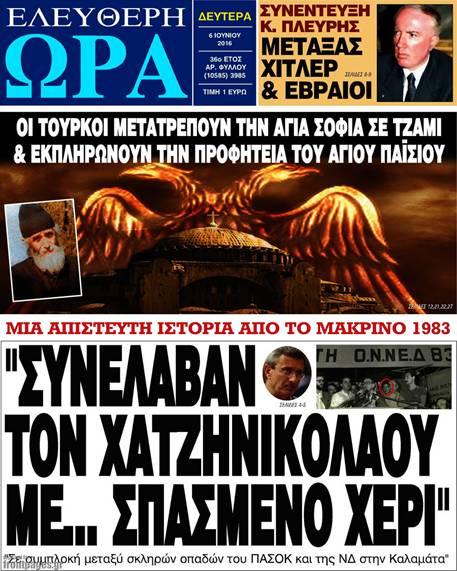 traboukismos105