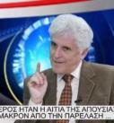 Άρωμα Ελλάδος 020421