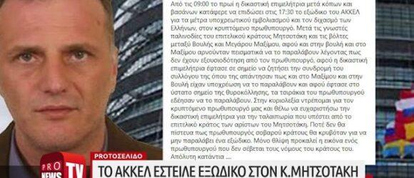 Το ΑΚΚΕΛ έστειλε εξώδικο στον Κ. Μητσοτάκη – Αφορά την παρανομία της επιβολής εμβολιασμών
